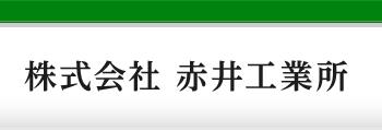 株式会社 赤井工業所