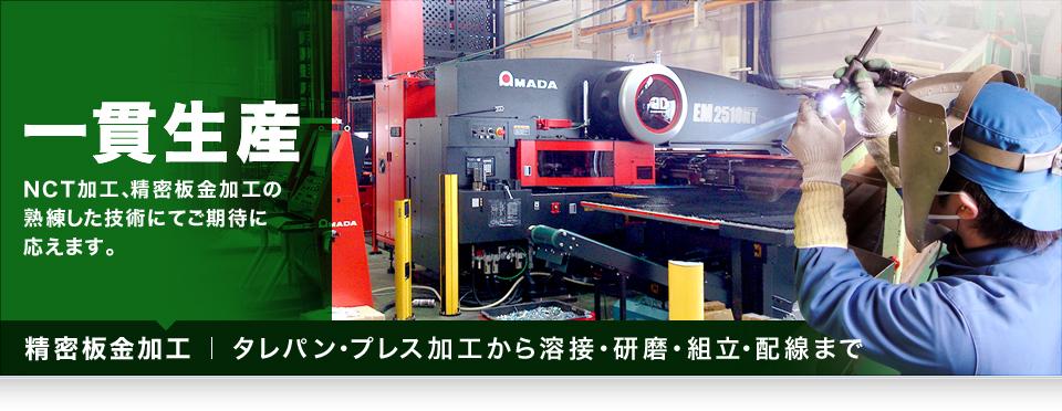 精密板金加工 タレパン・プレス加工から溶接・研磨・組立・配線まで 一貫生産 NCT加工、精密板金加工の熟練した技術にてご期待に応えます。